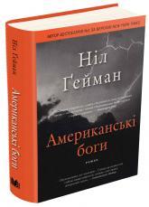 купити: Книга Американські боги