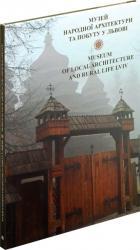 купить: Книга Музей народної архітектури та побуту у Львові