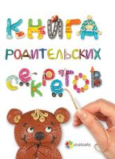 купити: Книга Книга родительских секретов