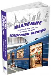 купить: Книга Підземне царство метро