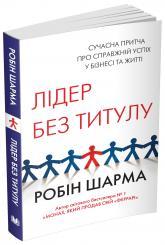 купити: Книга Лідер без титулу