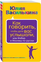 купить: Книга Как говорить, чтобы дети вас услышали, или Фабер и Мазлиш по-русски