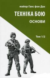 купить: Книга Техніка бою. Том 1. частина 2
