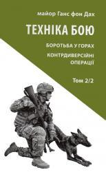 купить: Книга Техніка бою. Том 2. частина 2