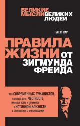 купить: Книга Правила жизни от Зигмунда Фрейда