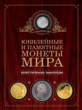 купить: Книга Юбилейные и памятные монеты мира. Иллюстрированная энциклопедия