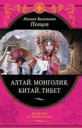 купить: Книга Алтай. Монголия. Китай. Тибет