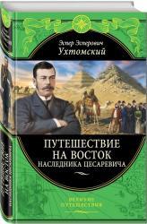 купить: Книга Путешествие на Восток наследника цесаревича