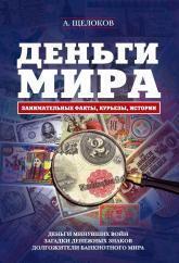 купить: Книга Деньги мира. Занимательные факты, курьезы, истории