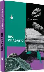 купить: Книга Що сказано