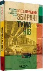 купить: Книга Збирачі туманів. Суб'єктивні нотатки з київського життя