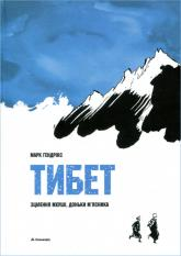 купити: Книга Тибет. Зцілення Мхуші, доньки м'ясника. Графічний роман