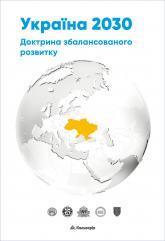 купити: Книга Україна 2030. Доктрина збалансованого розвитку