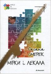 купить: Книга Мірки і лекала