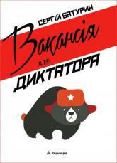 купить: Книга Вакансія для диктатора