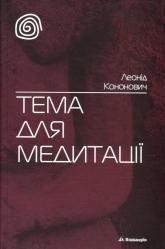 купить: Книга Тема для медитації
