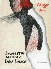 купить: Книга Посмертні записки Браса Кубаса