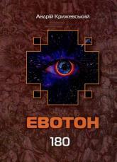 купить: Книга Евотон. Книга 3. 180
