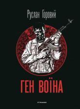 купить: Книга Ген воїна