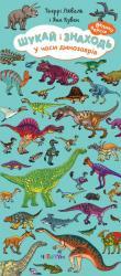 купить: Книга Шукай і знаходь. У часи динозаврів. Велика версія