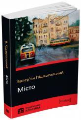 купити: Книга Місто