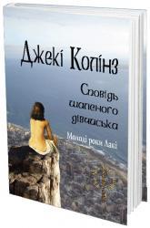 купить: Книга Сповідь шаленого дівчиська