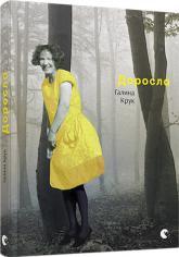 купить: Книга Доросла