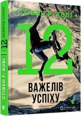 купить: Книга 12 важелів успіху