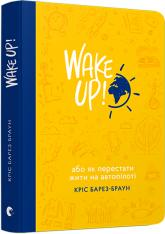 купить: Книга WAKE UP! (Прокидаємось!) або Як перестати жити на автопілоті