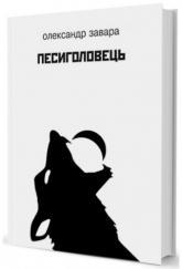 купить: Книга Песиголовець