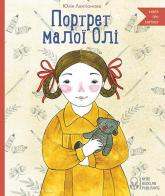 buy: Book Портрет малої Олі