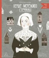 buy: Book Перше мереживо Стефанії