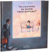 купить: Книга Чи скучила за мною твоя борода?