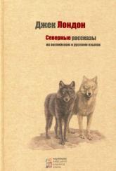 buy: Book Северные рассказы (русский, английский)