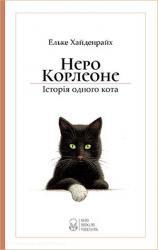 купити: Книга Неро Корлеоне. історія одного кота