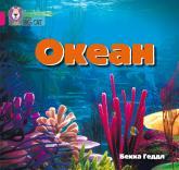 buy: Book Океан
