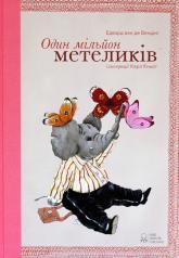 купити: Книга Один мільйон метеликів