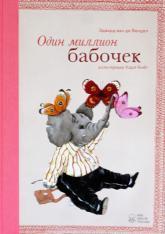 купити: Книга Один миллион бабочек