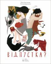 купити: Книга Що таке відпустка?