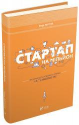 купити: Книга Стартап на мільйон