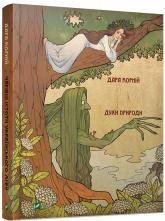 купить: Книга Чарівні істоти українського міфу. Духи природи