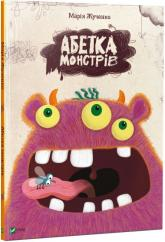buy: Book Абетка монстрів