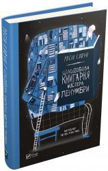 купити: Книга Цілодобова книгарня містера Пенумбри