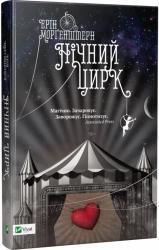 купити: Книга Нічний цирк