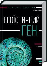 купить: Книга Егоїстичний ген