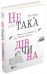 """купити: Книга Не така дівчина. Молода жінка розповідає, чого вона """"навчилася"""""""
