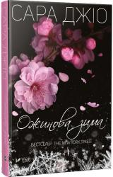 купить: Книга Ожинова зима