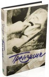 купити: Книга Транзишн