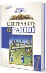 купить: Книга Ідентичність Франції. Том 1