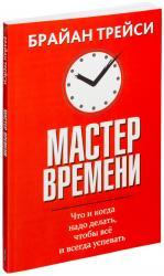 купити: Книга Мастер времени